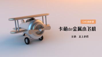 【C4D精品课】卡萌的小飞机