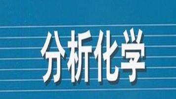 分析化学(全53讲)【理工学社】
