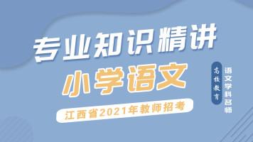 高校教育2021江西教招学科专业——小学语文