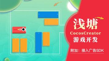 Cocos Creator游戏开发-浅塘 视频教程(CocosCreator接入广告SDK)