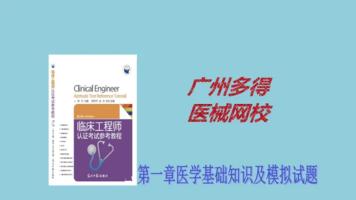临床工程注册工程师认证培训视频及模拟试题-第一章 医学基础知识