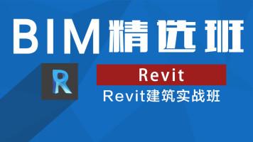 BIM精选-Revit从零基础和BIM等级考试精讲课程
