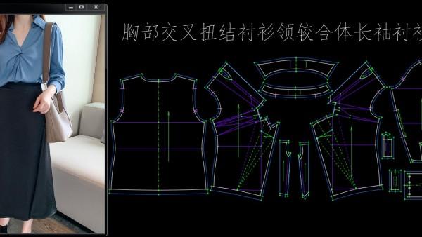胸部交叉扭结长袖较合体衬衫【瀚林服装设计打版 纸样 制版】
