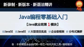 Java零基础入门+环境安装+运算符