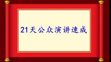 HZ0221+21天公众演讲速成(演讲与口才)