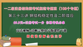 33钢结构稳定性及二阶效应【朗筑注册结构工程师考试规范专题班】