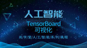 AI人工智能|人工智能之TensorBoard可视化【尚学堂】
