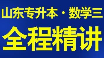 【升本课堂】2022年山东专升本-数学三-全程精讲