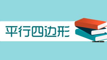 初中数学【平行四边形】专题解析—艾雯思教育