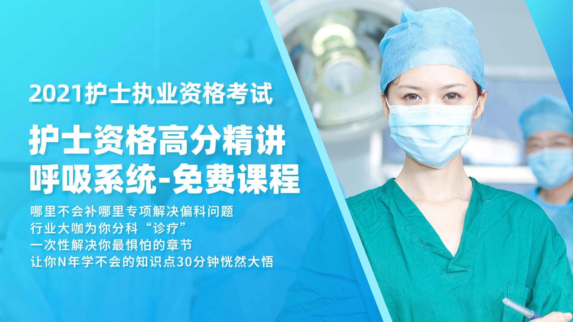 免费课:2021年护士执业资格考试呼吸系统精讲