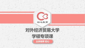 2021对外经济贸易大学日语考研专项课(学硕方向)