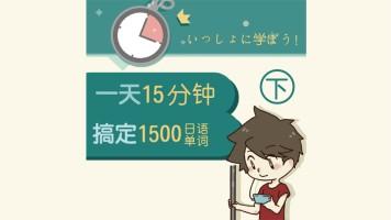 旭文日语网络课堂-每天15分钟、50周学习1500单词(下)
