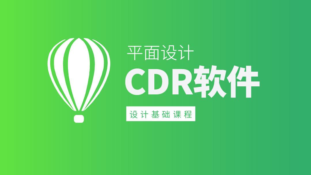 CDR零基础入门教程