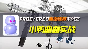 【揭秘】PROE/CREO高级曲面建模之小鸭曲面实战,学完即用