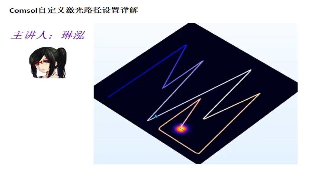 comsol自定义激光路径设置详解