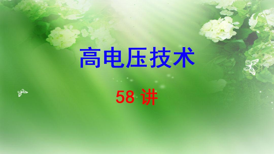 西南交通大学 高电压技术 吴广宁 58讲