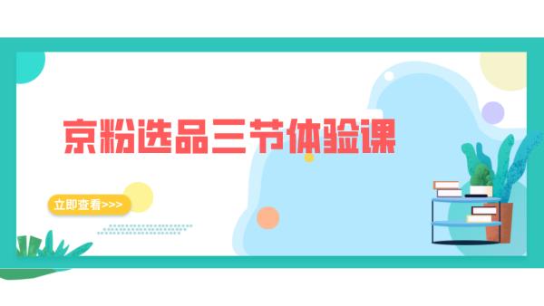 京粉选品训练营——3节直播课!