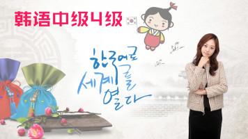 韩语在线视频教程中级-4级