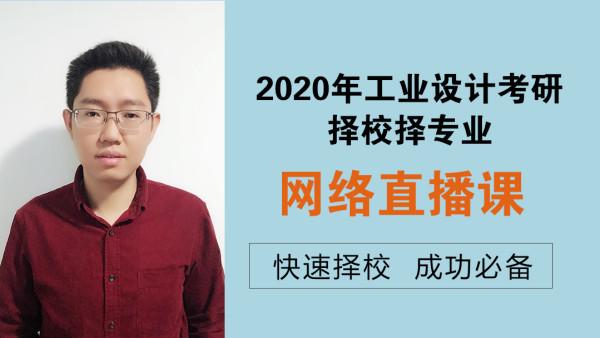 2020年工业设计考研择校择专业导学课