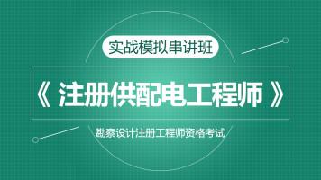 2020注册电气工程师(供配电)专业考试实战模拟串讲班