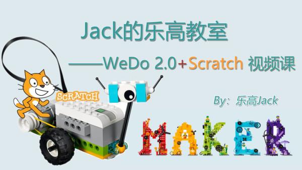 乐高WeDo2.0+Scratch视频课-Jack的乐高教室
