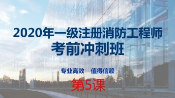 【免费】第5课 工业建筑防火1(实务+能力)
