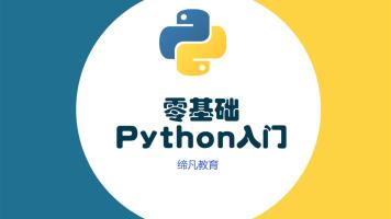 Python零基础小白入门到项目实战