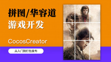 CocosCreator游戏开发拼图华容道视频教程(0基础实战_可用毕设)