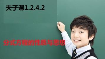 夫子课1.2.4.2ppt-分式方程的性质与思想
