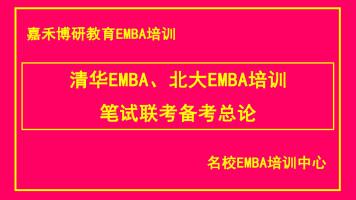 清华EMBA、北大EMBA培训笔试联考备考总论
