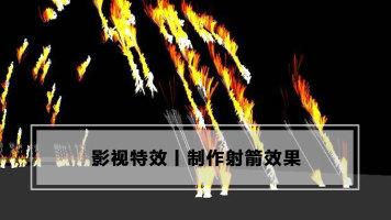 射箭丨模型特效丨影视特效丨王氏教育集团