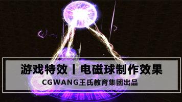 电磁球丨游戏特效丨CG游戏设计丨CGWANG王氏教育集团