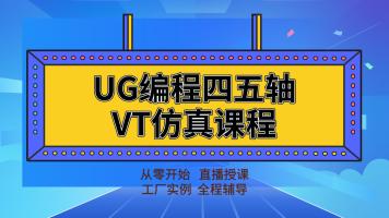 UG四五轴编程VERICUT 8.0仿真-特训课程