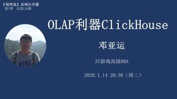 DB选的好,下班下的早,OLAP利器ClickHouse