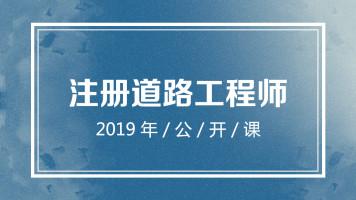 2019注册道路工程师执业资格考试备考专业考试公开课
