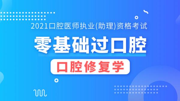 【零基础过口腔】2021口腔基础精讲课-口腔医学-口腔修复学