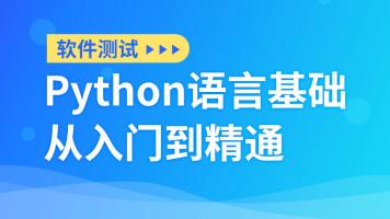 软件测试/Python语言从入门到精通