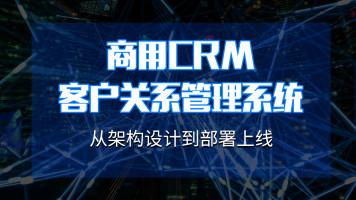 挑战Java企业级应用-商用CRM