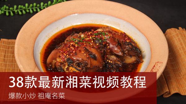 最新流行湘菜38款