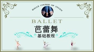 芭蕾舞基础视频课程