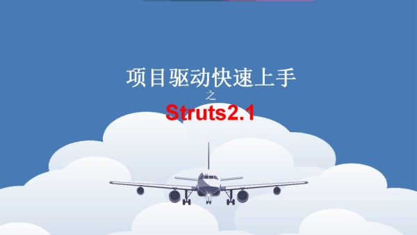 项目驱动快速上手之Struts2.1
