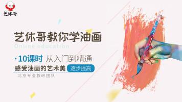 【艺休哥】油画艺术从入门到精通 零基础视频教程
