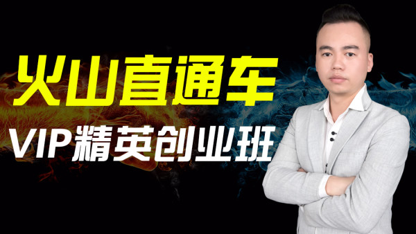 【2019vip火山直通车】淘宝运营大师班直通车引爆流量店铺实操
