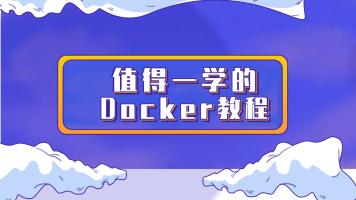 值得一学的Docker教程