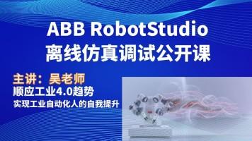 ABB RobotStudio 机器人离线仿真调试公开课