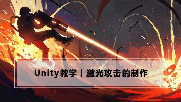 激光攻击的制作丨Unity教学丨游戏特效丨王氏教育集团