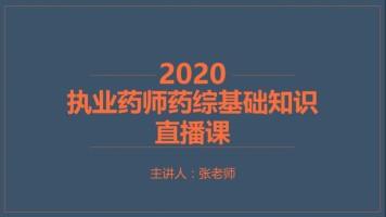 2020年药综基础知识直播课