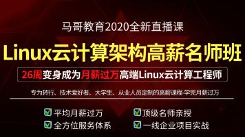 【直播高薪班】2020马哥Linux云计算架构高薪班/名师亲授
