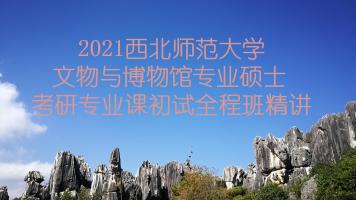 2021西北师范大学文博综合348考研专业课精讲全程班
