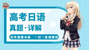 高考日语专项真题课【三文猫】